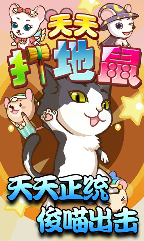 天天打地鼠官网免费下载_天天打地鼠攻略,360手机游戏