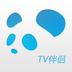 熊猫电视伴侣
