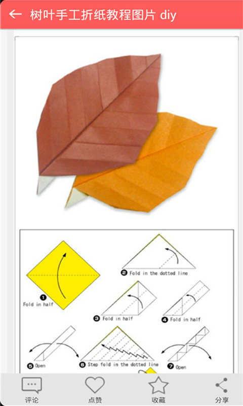 手工折纸大全,收录了各种常见的精彩折纸教程,以图解的形式为您展示*