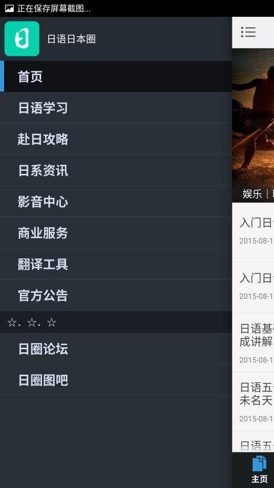 日语日本圈截图1