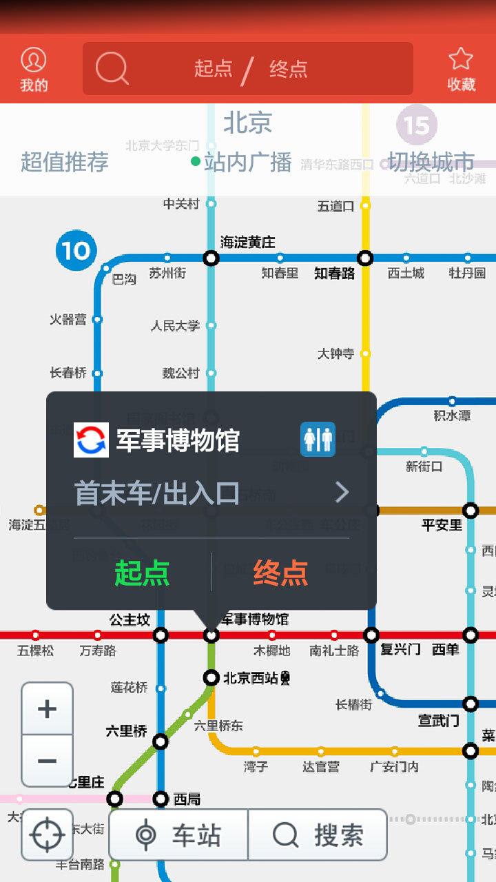 地铁通截图1