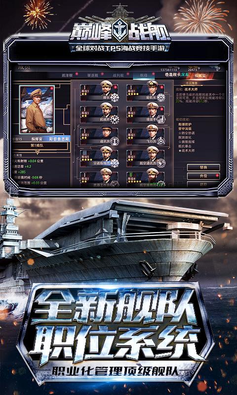 巅峰战舰-无尽来袭贺岁新春安卓版高清截图