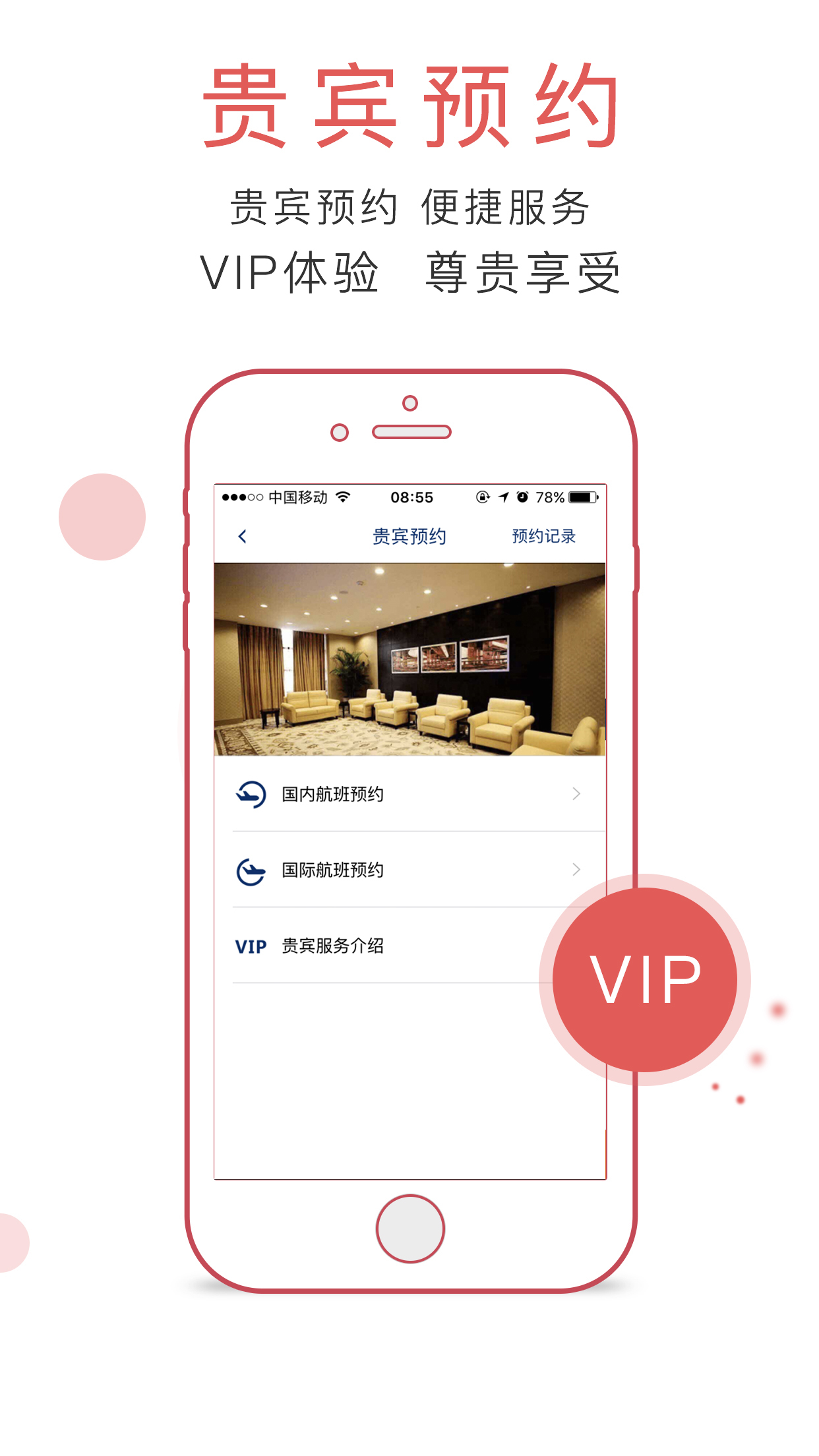 上海机场安卓版高清截图