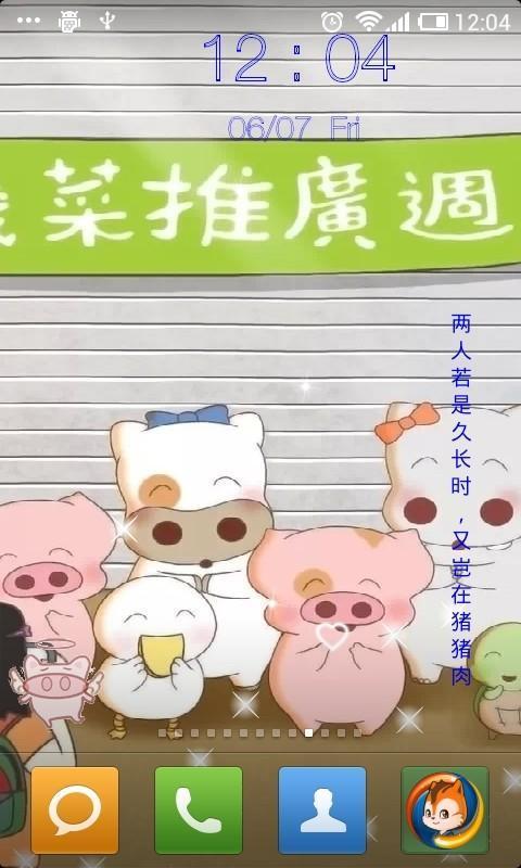 小猪麦兜动态壁纸锁屏