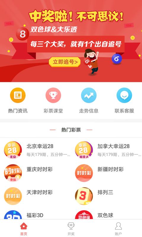 中彩彩票安卓版下载|v4.4.62安卓破解版