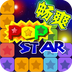 PopStar!消灭星星中文版-送礼物
