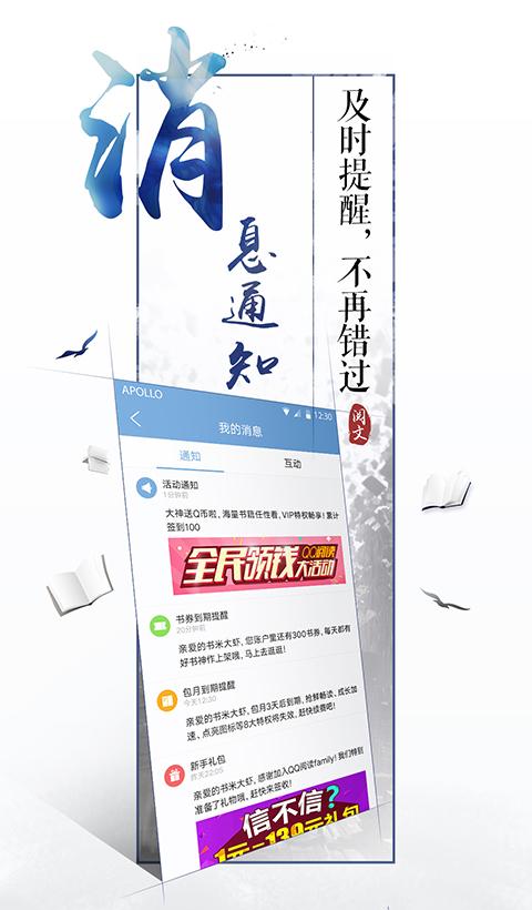 手机QQ阅读截图5