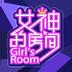 女神的房间