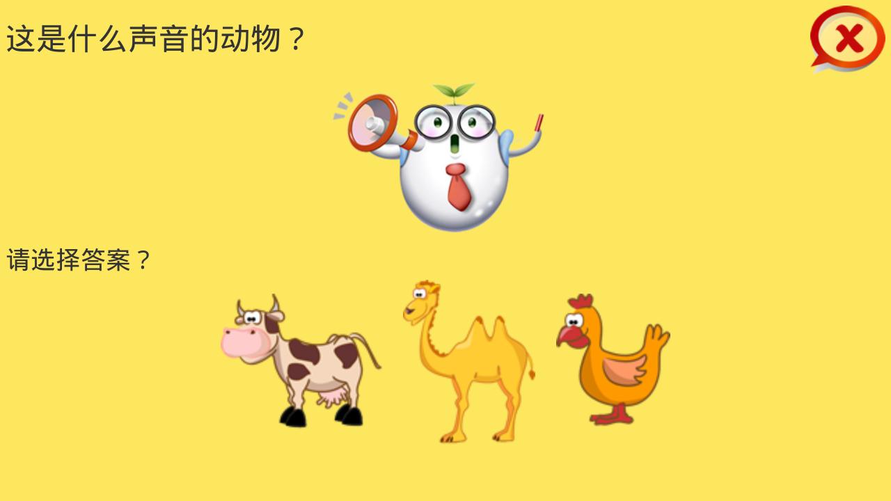 动物宝宝图片卡通图片