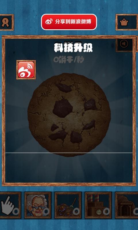 无尽的饼干截图3