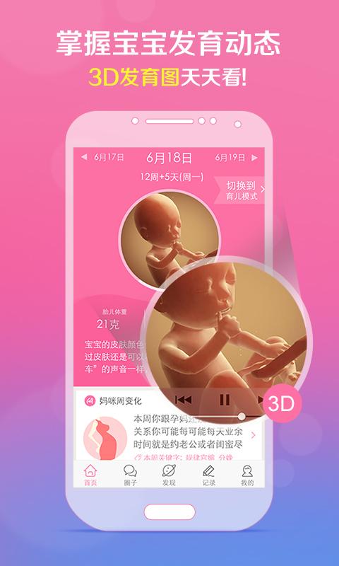 怀孕管家截图1