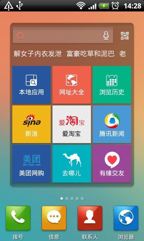 安卓桌面_360手机助手