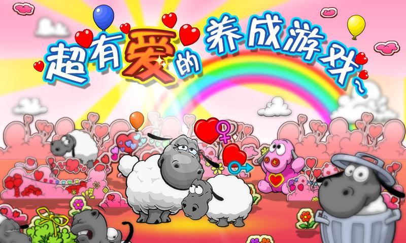 云和绵羊的故事季节版截图1