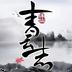 诛仙青云志-TF-秀动态主题锁屏
