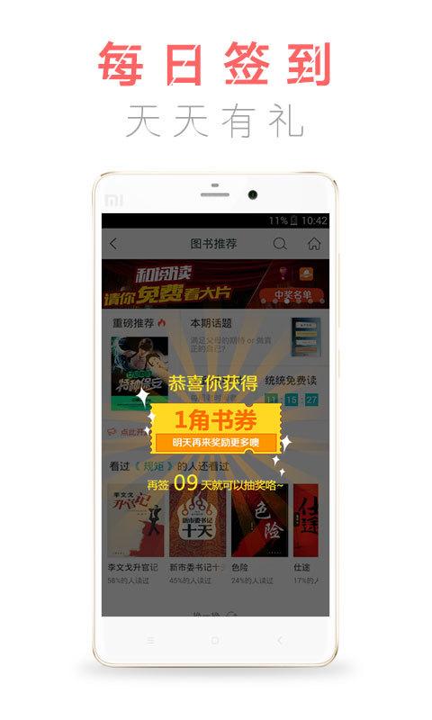 中国移动手机阅读截图5