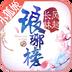 琅琊榜:风起长林-新职业