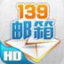 139邮箱客户端HD