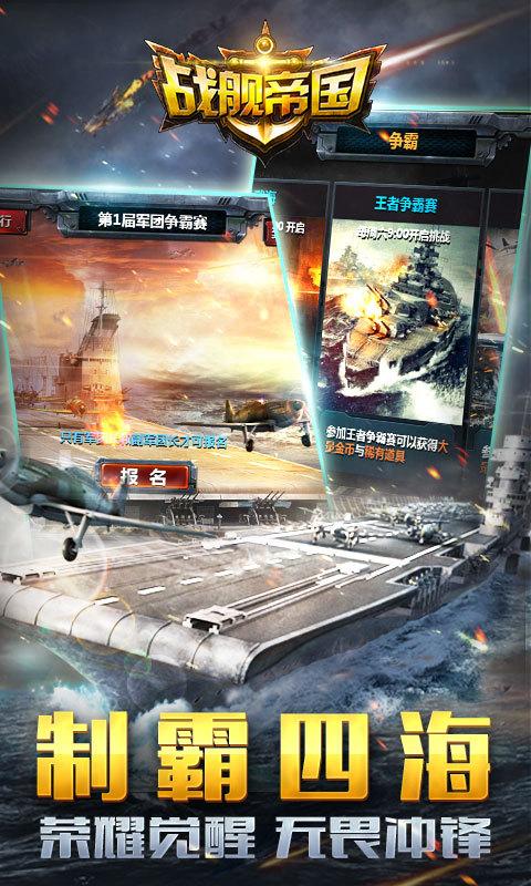 战舰帝国APP截图