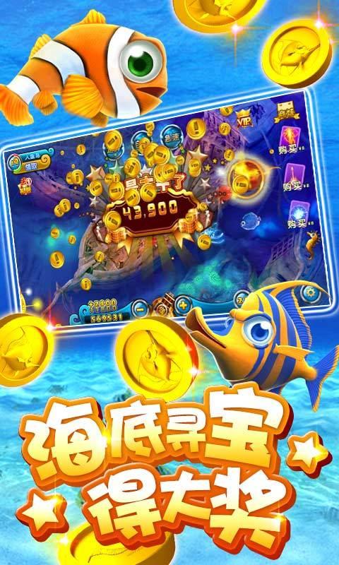 开心捕鱼4(单机版)