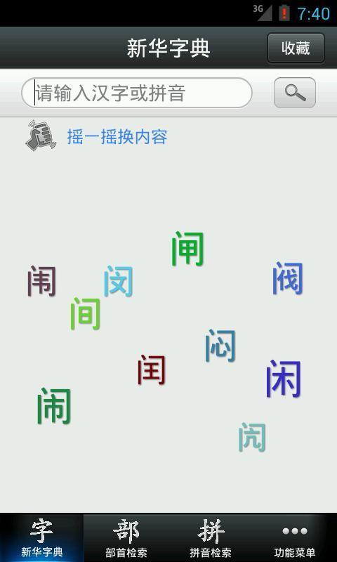 新华字典截图3