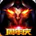 暗黑战神(全新系统)