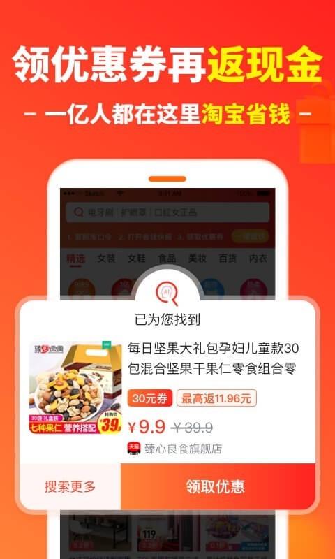 省钱快报手机版下载|v4.5.73官方安卓2020版