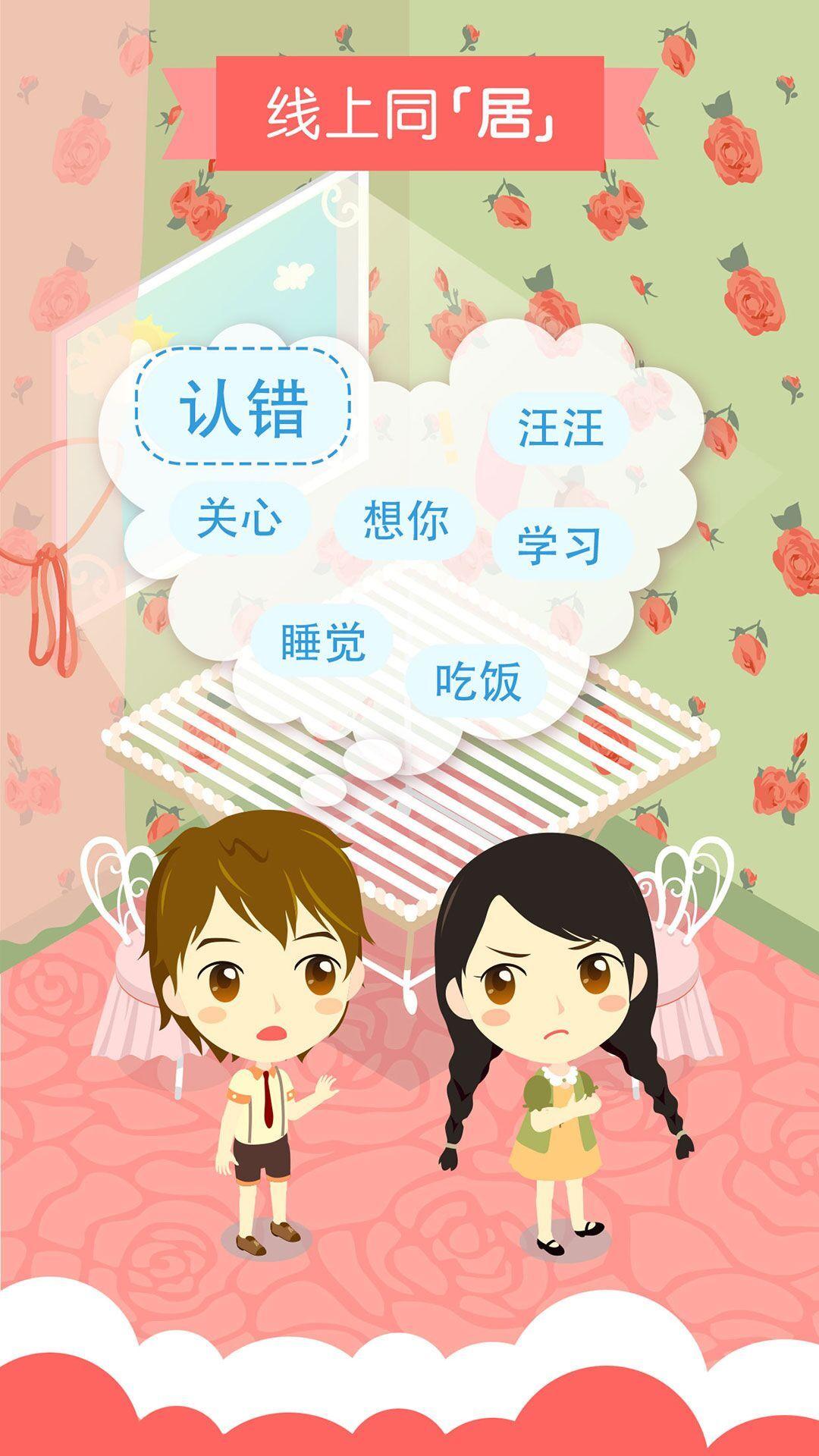新浪微博:@想你app