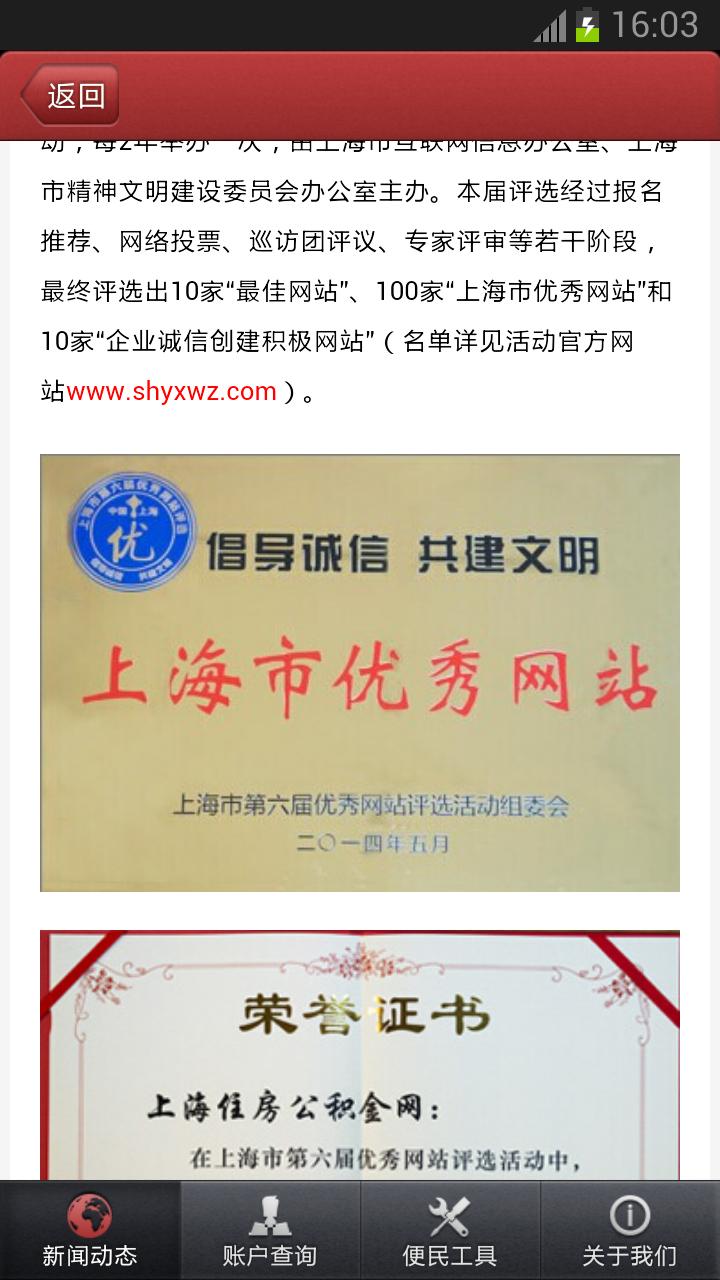 上海公积金官网免费下载_上海公积金攻略,360