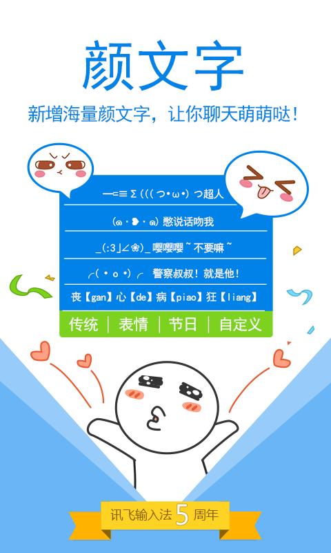 讯飞语音输入法截图5