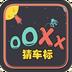 OOXX猜车标