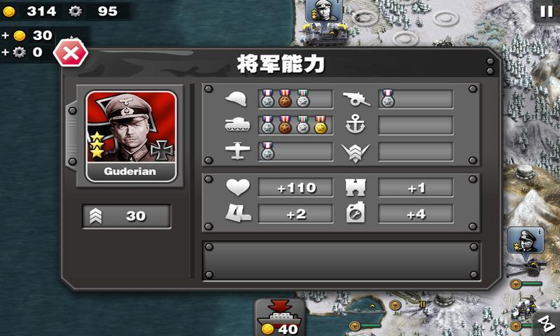 将军的荣耀 内购破解版截图3