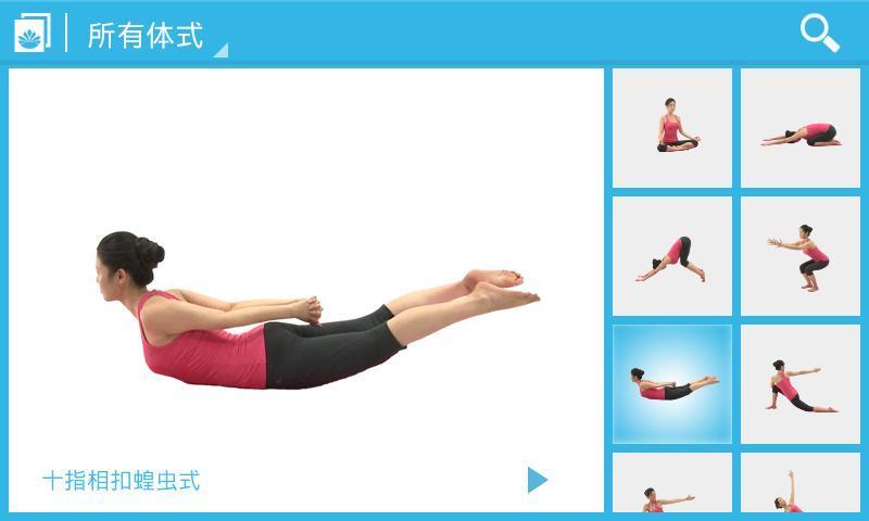 每日腹部瑜伽进阶版下载