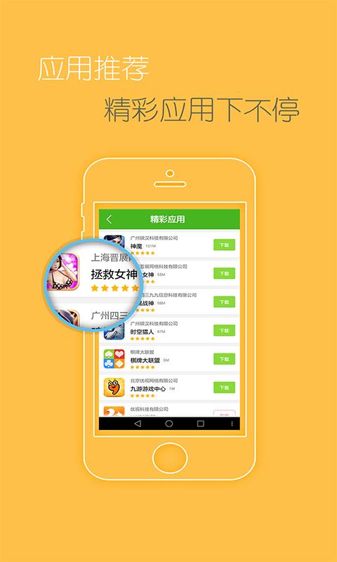 中国电信号簿助手截图4