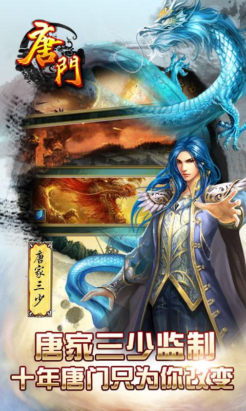 唐门(唐家三少)5