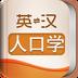 外教社人口学英语词典