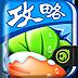 着迷攻略 for 保卫萝卜2 1.4.001安卓游戏下载