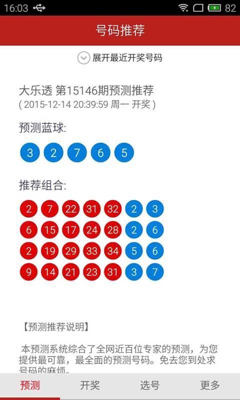 大乐透预测大师手机版下载|v1.3.20官方安卓20