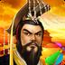 帝王·三国-经典万人国战