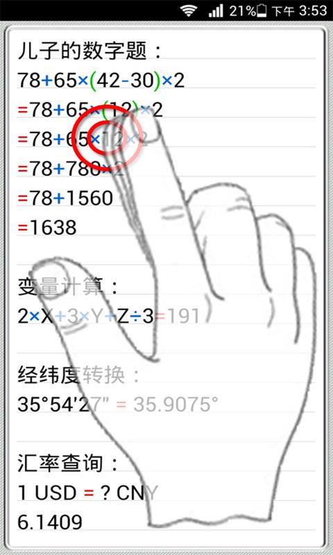 人工智能计算器语音版截图3