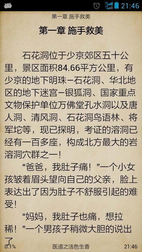医道之活色生香29安卓客户端下载