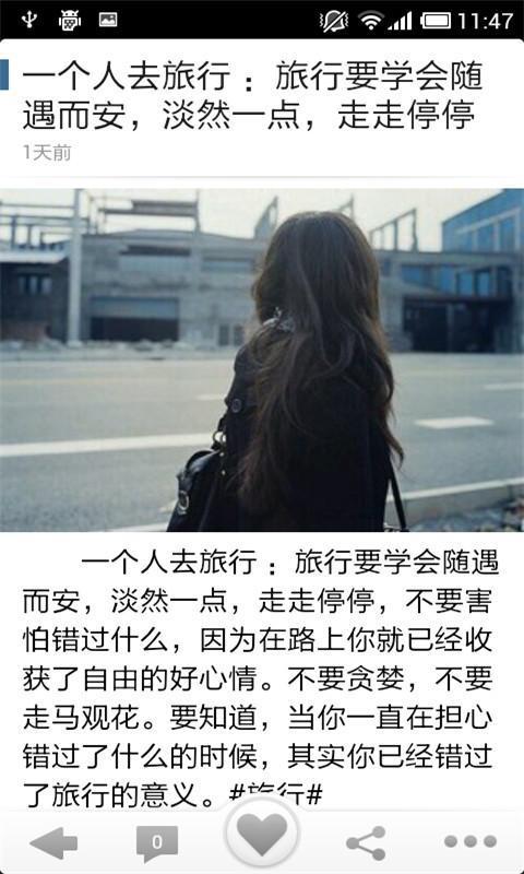 QQ空间美文精选截图4