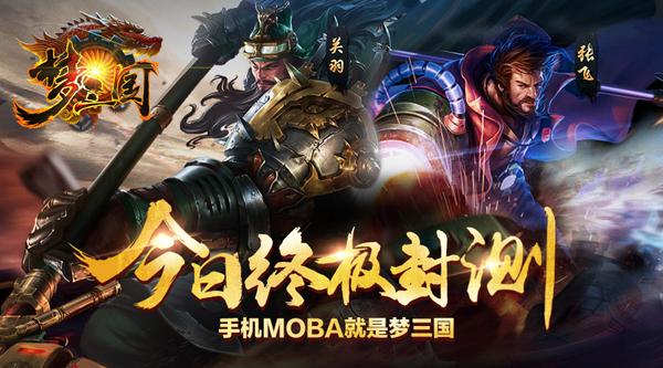 民MOBA正统手游 梦三国原班人马打造-梦三国官网