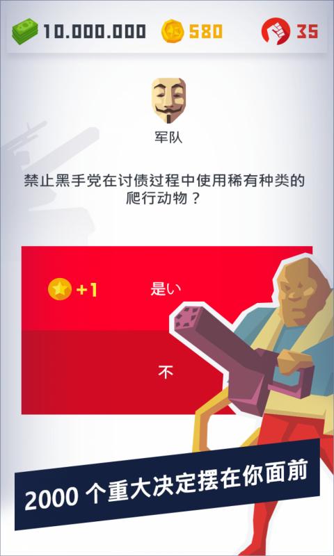 独裁者:进化安卓版高清截图