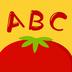 番茄ABC