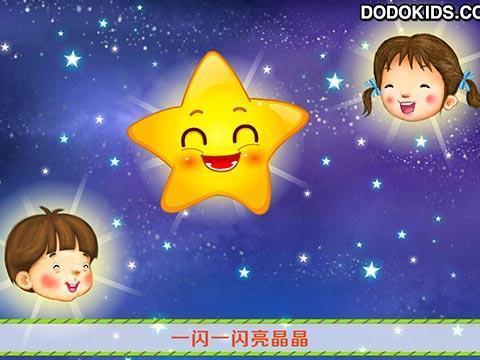 儿歌-小星星