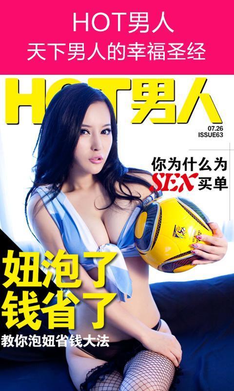 热杂志-YOKA出品截图4