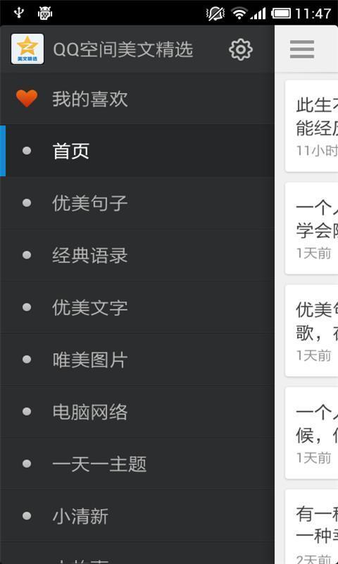 QQ空间美文精选截图3