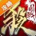 三国杀完美攻略 2.1.0安卓游戏下载