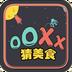 OOXX猜美食
