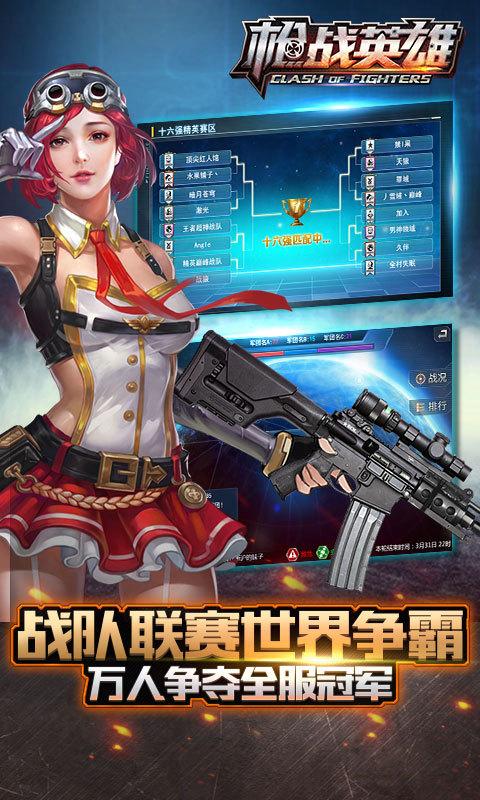 枪战英雄-公测来袭安卓版高清截图